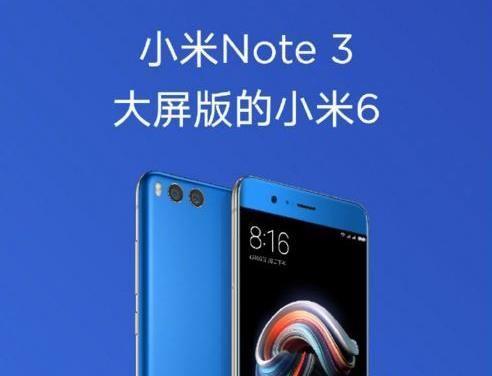小米Note3和小米6什么不同?小米Note3和小米6对比分析[图]图片1