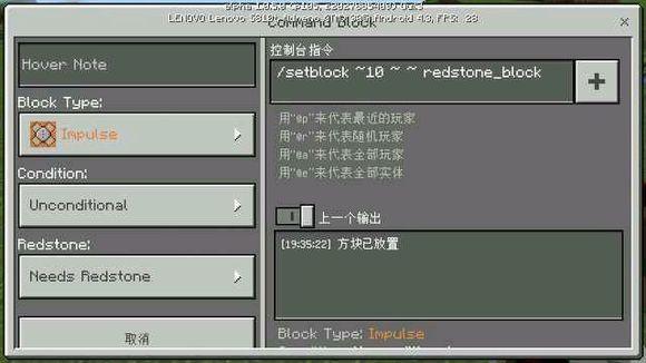 我的世界手游命令方块怎么用 命令方块指令大全[多图]图片11