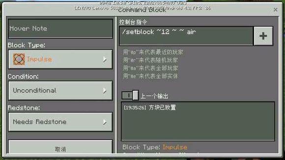 我的世界手游命令方块怎么用 命令方块指令大全[多图]图片12