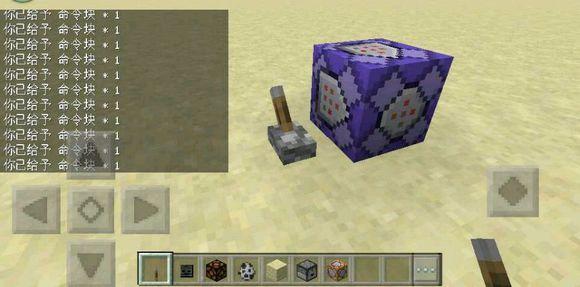 我的世界手游命令方块怎么用 命令方块指令大全[多图]图片13