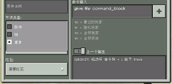 我的世界手游命令方块怎么用 命令方块指令大全[多图]图片14