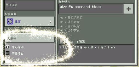 我的世界手游命令方块怎么用 命令方块指令大全[多图]图片15