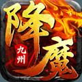 九州降魔录h5游戏官网在线玩 v1.0