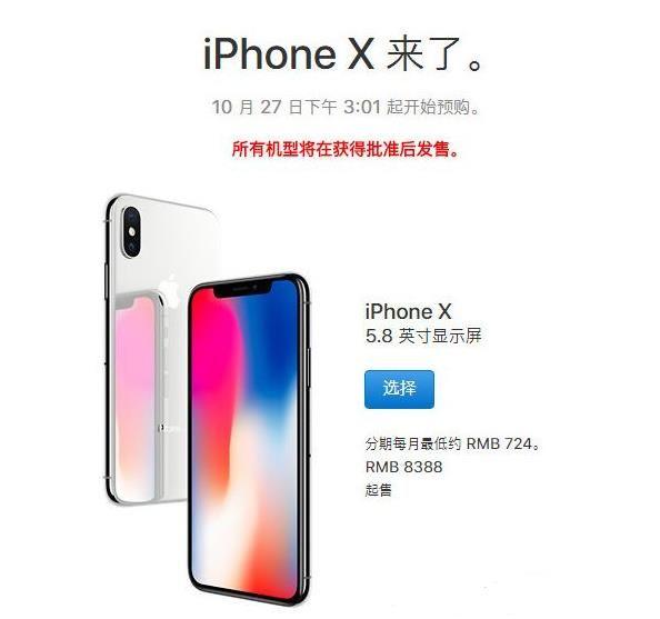 iPhone10多少钱?苹果iPhone10价格介绍[图]图片1