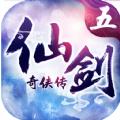 仙剑奇侠传五续传属性道具修改破解版 v1.1.3