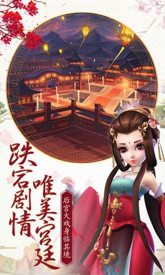 熹妃Q传HD官网正版最新游戏图2: