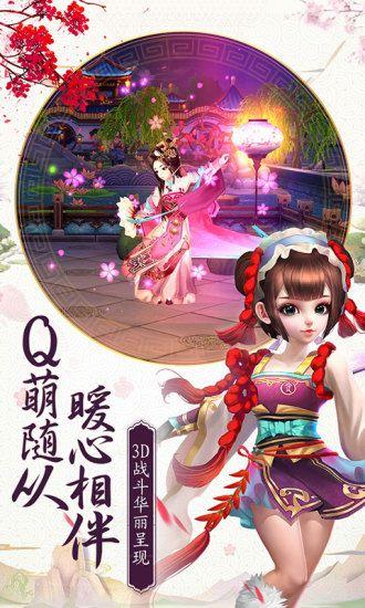 熹妃Q传vivo版本下载图4: