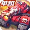 合金机兵游戏手机版下载 v1.8.4