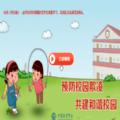 山西省中小学生预防校园欺凌安全教育