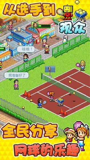 网球俱乐部物语修改破解版图3: