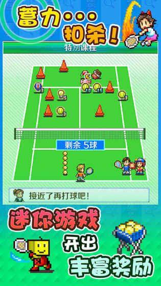 网球俱乐部物语修改破解版图1: