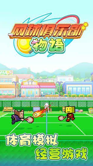 网球俱乐部物语修改破解版图5:
