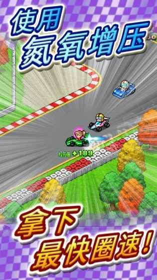 开罗冲刺赛车物语2游戏官方中文汉化版图1: