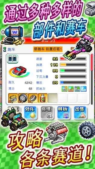 开罗冲刺赛车物语2游戏官方中文汉化版图3: