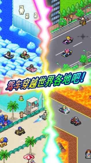 开罗冲刺赛车物语2游戏官方中文汉化版图5: