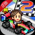 冲刺赛车物语2修改版
