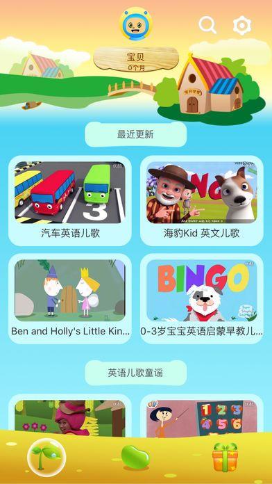 英语启蒙动画软件app官方下载安装图1:
