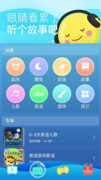 英语启蒙动画软件app官方下载安装图3: