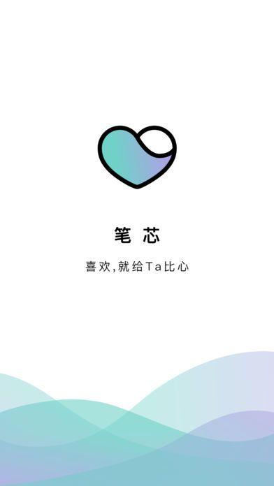 笔芯官网app下载手机版图1: