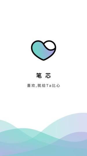 笔芯app图1