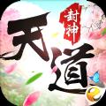 天道封神手游官方唯一下载地址 v1.0.8