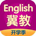 冀教英语学生端软件app下载手机版 v2.4.0