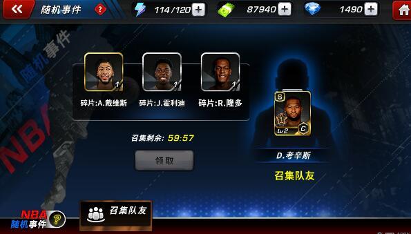 NBA梦之队3随机事件怎么触发 随机事件奖励一览[图]