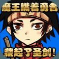 魔王瞒着勇者藏起了圣剑游戏安卓版下载 v1.3