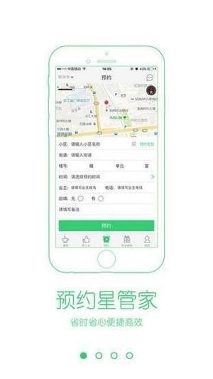 伟星星管家app图3