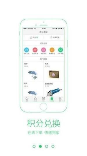 伟星星管家app图1