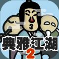 典雅江湖奇侠怪招2无限提示内购破解版 v1.0