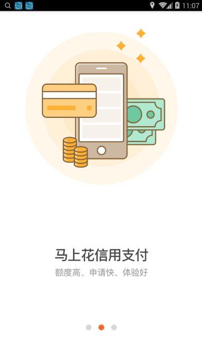 花伴分期官方手机版app下载图3: