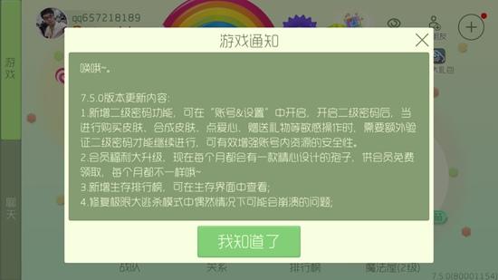 球球大作战7.5.0版本更新公告 新增二级密码、会员领取专属孢子[多图]