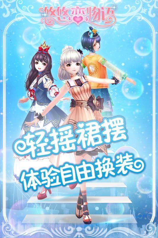 悠悠恋物语游戏官方网站下载图2: