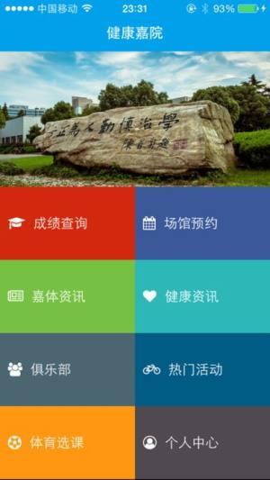 健康嘉院app图1