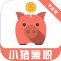 小猪兼职app手机版官方下载 v1.0