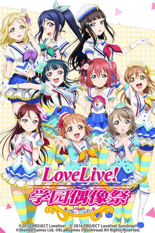 love live学园偶像祭盛大官网游戏图1: