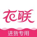 衣联网软件app下载官方手机版 v4.6.342