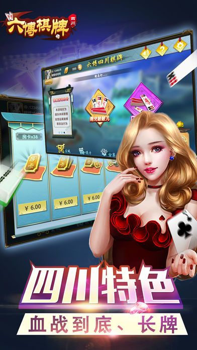 六博四川棋牌游戏最新版图1:
