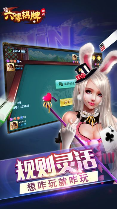 六博四川棋牌游戏最新版图3: