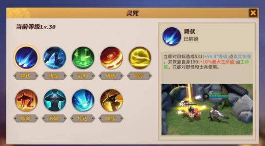 决战平安京灵咒攻略大全 灵咒效果有哪些?[图]