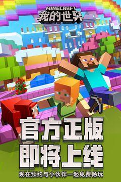 网易我的世界Minecraft官方网站图1: