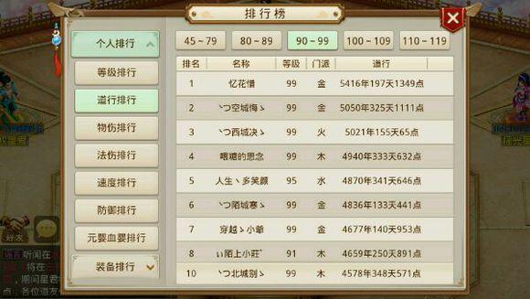问道手游9月21日更新公告 9月21新内容手机验证领58彩金不限id总[图]