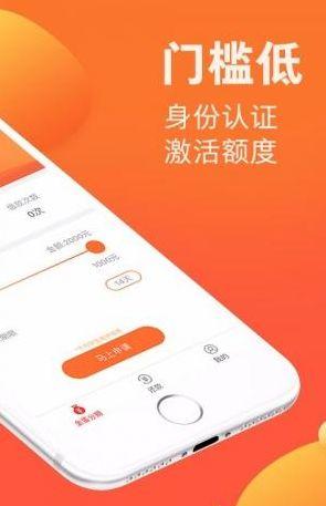 金蛋分期单期贷app官方下载手机版图2:
