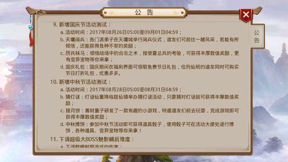 问道手游2017中秋节活动大全[图]