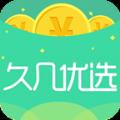 久几优选返利app下载手机版 v1.1.0