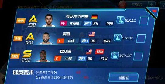 NBA篮球大师潜力评级怎么提高 潜力评级提升技巧攻略[图]