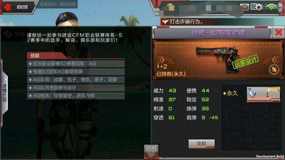 穿越火线枪战王者沙鹰S2冠军珍藏属性介绍[图]图片1