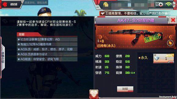 穿越火线枪战王者AK47S2冠军珍藏属性介绍[图]图片1