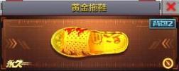 穿越火线枪战王者黄金拖鞋怎么样 CF手游黄金拖鞋属性[图]